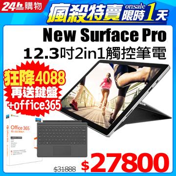 ▼3C霸氣五折天▼▼送實體鍵盤+office(共市值6680)▼Microsoft 微軟Surface Pro HGH-00019(Core i5/4G/128G/W10P)