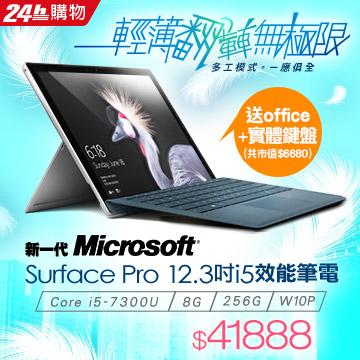 ▼送實體鍵盤+office(共市值6680)▼Microsoft 微軟Surface Pro FJX-00011(Core i5/8G/256G/W10P)