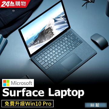 ▼線上↘春季電腦展▼▼狂殺3000送office▼Microsoft 微軟Surface Laptop(Core i5/8G/256G/鈷藍)你的第一台輕薄美型筆電