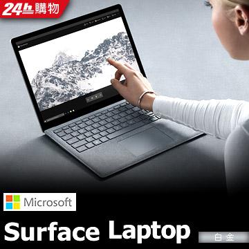 ▼【拒絕盜版組】Microsoft 微軟Laptop (Core i7/16G/512G/白金)-含office 2016