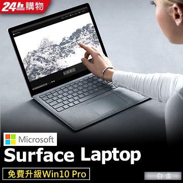 ▼13.5吋觸控筆電▼Microsoft 微軟Laptop (Core i7/8G/256G/白金)你的第一台輕薄美型筆電