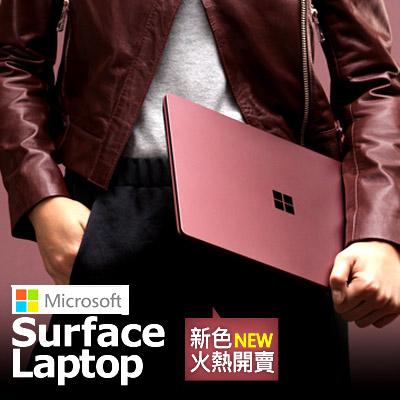▼加碼送Office 365▼Microsoft 微軟Surface Laptop(Core i7/16G/512G/酒紅)你的第一台輕薄美型筆電