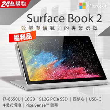 ▼Surface福利品95折▼▼福利品微軟終極筆電 Surface Book2▼(i7-8650U/16G/512G PCIe SSDGTX1050-2G/W10P)