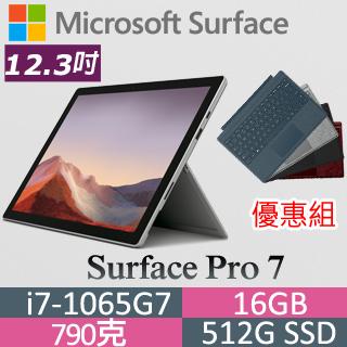 (Moshi聯名)Microsoft  Surface Pro 7 VAT-00011(i7-1065G7/16G/512G/W10/白金)