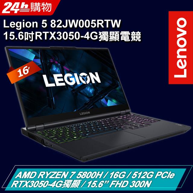 Lenovo Legion 5 82JW005RTW 藍 (RYZEN 7 5800H/16G/RTX3050-4G/512G PCIe/W10/FHD/15.6)