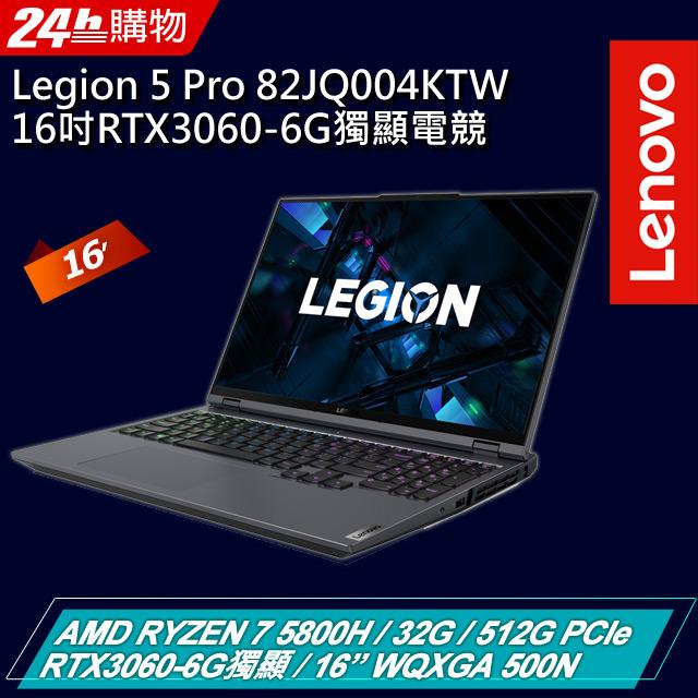 Lenovo Legion 5 Pro 82JQ004KTW 灰 (RYZEN 7 5800H/32G/RTX3060-6G/512G PCIe/W10/WQXGA/16)