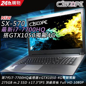 ▼GTX1050獨顯電競▼ SX-570 GT全新七代i7 7700HQ∥GTX1050-4G獨顯 ∥M.2 SSD 275GB∥IPS頂級面板