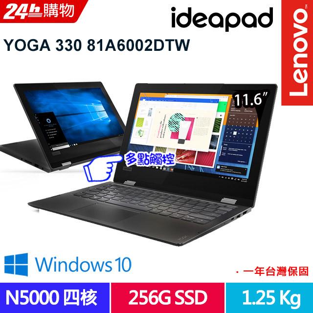 ★翻轉折疊二合一 輕巧時尚★Lenovo YOGA 330 11.6吋Intel四核SSD效能翻轉觸控筆電