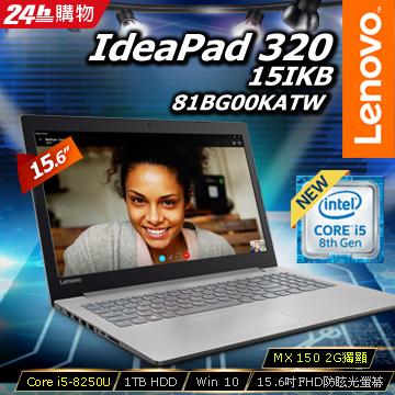 八代獨顯★1TB↘殺破兩萬 Lenovo IdeaPad 320MX 150 獨顯xFHDx15.6吋效能新機