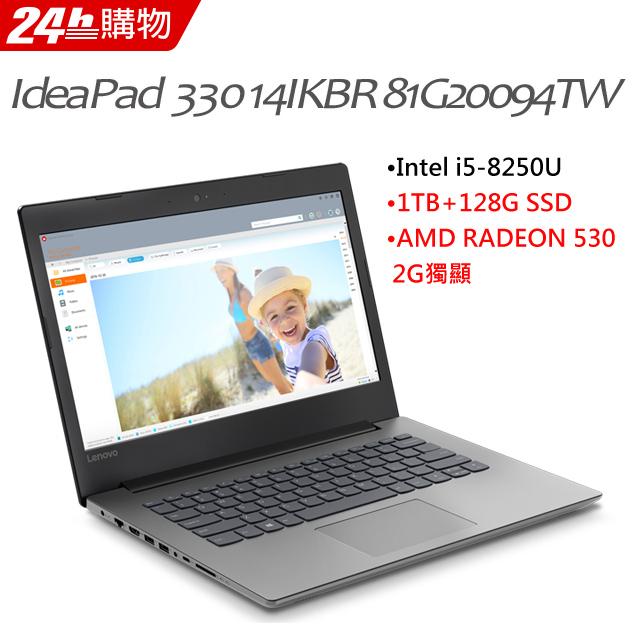 Lenovo IdeaPad 330 14IKBR 81G20094TW (i5-8250U/4G/1TB+128G SSD/AMD 530 2G獨顯/W10/黑)