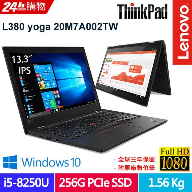 ★專為商務設計 行動力強大★Lenovo ThinkPad L380 yoga 13.3吋i5-8250U四核256G SSD效能商務筆電