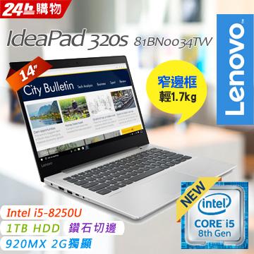 八代處理器窄邊框輕薄新機!!Lenovo IdeaPad 320s 14IKBR八代 Core i5x輕1.7 kgx14吋 FHD