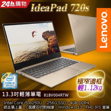 輕薄機★送1TB硬碟13.3吋★輕量1.12KgLenovo IdeaPad 720s 13IKBRPCIe SSD★指紋辨識