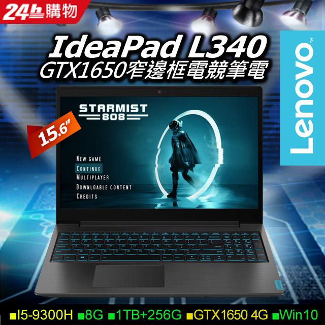 Lenovo IdeaPad L340-15IRH 81LK00R5TW 經典黑 (i5-9300H/8G/GTX1650 4G獨顯/1TB+256G/W10/FHD)