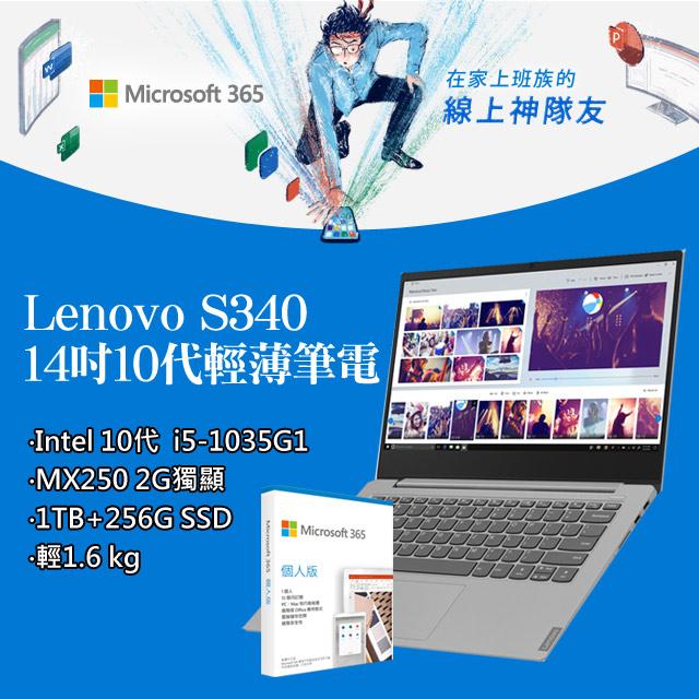 Lenovo IdeaPad S340-14IILD 81WJ001YTW白金灰 (i5-1035G1/8G/MX250 2G/1TB+256G SSD/W10/FHD/14)