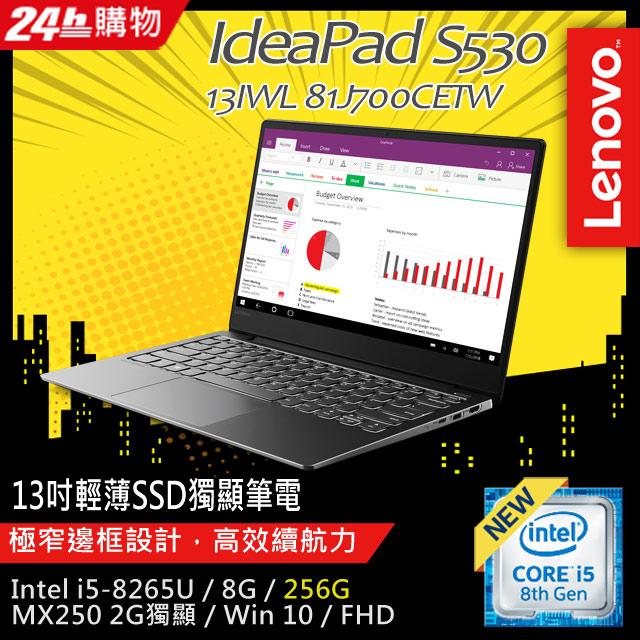 最後一台狂殺破兩萬↘Lenovo IdeaPad S530-13IWL 81J700CETW13.3吋獨顯輕薄筆電8代i5 ∥ MX250獨顯2G ∥ 輕1.25kg ∥ 背光鍵盤