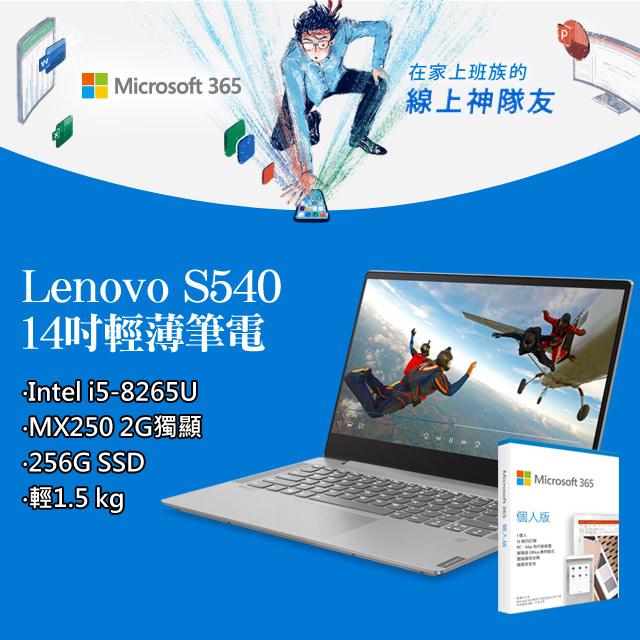 Lenovo IdeaPad S540-14IWL 81ND000HTW礦石灰(i5-8265U/8G/MX250 2G/256G SSD/W10/FHD/14)