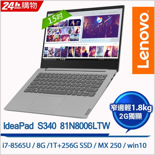 【Lenovo Office 365超值組】S340-15IWL 15吋雙碟效能筆電(i7-8565U/8G/1TB+256G SSD/MX250/灰)