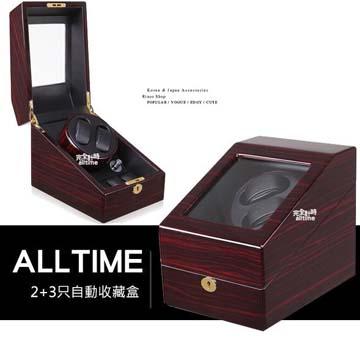 自動機械錶收藏盒【自動上鍊盒2+3】鋼琴烤漆收藏納錶盒 (自動03) 現貨 培炭咖啡款EB