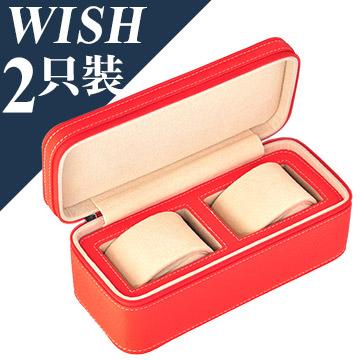 WISH【手錶收藏盒/外出盒】手錶隨行收納盒(有錶枕) - 2只裝(橘)