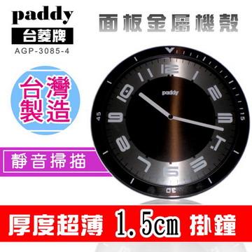 【台菱PADDY】超薄金屬機殼靜音掛鐘(AGP-3085-4)