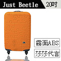 JUST BEETLE 拼圖系列ABS輕硬殼行李箱20吋登機箱