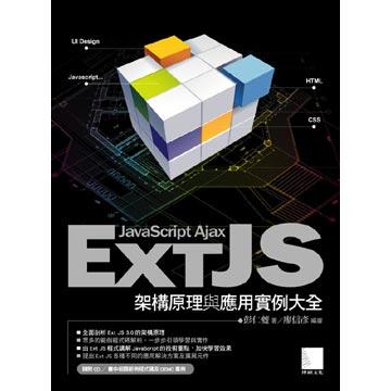 Ext JS 架構原理與應用實例大全(平裝附光碟片)