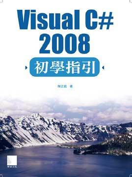 Visual C# 2008初學指引(平裝附光碟片)