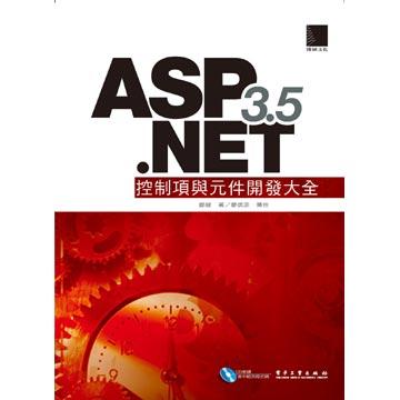 ASP.NET 3.5控制項與元件開發大全
