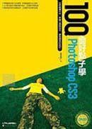100個好點子學Photoshop CS3(平裝附數位影音光碟)