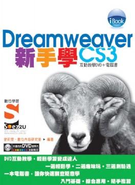 新手學Dreamweaver CS3(平裝附數位影音光碟)