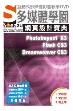 SOEZ2u多媒體學園--網頁設計寶典PhotoIpmact X3 +Flash CS3+Dreamweaver CS3(教學DVD)
