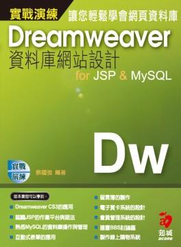 Dreamweaver 資料庫網站設計for JSP&MySQL實戰演練(平裝附光碟片)