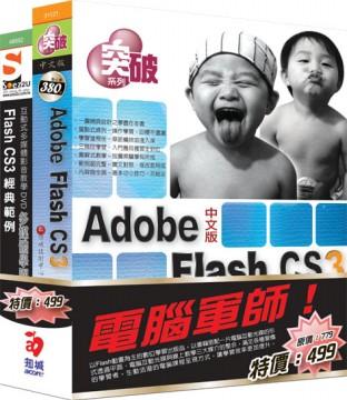 電腦軍師:突破Flash CS3 含 Flash CS3 經典範例 多媒體學園(書+教學DVD)