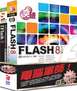電腦軍師:突破Flash 8 中文版含 突破Flash 8多媒體學園(書+影音教學DVD)
