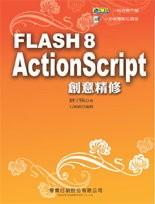 Flash 8 ActionScript創意精修