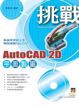 挑戰AutoCAD 2D平面製圖(平裝附光碟片)