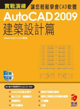 AutoCAD 2009實戰演練. 建築設計篇(平裝附光碟片)