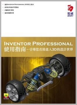 Inventor Professional使用指南: 引導您直接進入3D的設計世界(平裝附影音光碟)