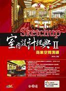 Sketchup室內設計經典. II, 商業空間演繹(平裝附光碟片)