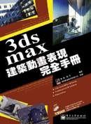 3ds max 建築動畫表現完全手冊(附光碟)