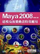 Maya 2008 建模及後製動畫特效應用(附CD)
