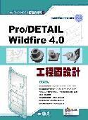 Por/DETAIL Wildfire 4.0 工程圖設計(附CD)