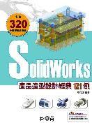 Solidworks產品造型設計經典121例(平裝附數位影音光碟)