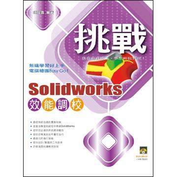 挑戰Solidworks效能調校(平裝附光碟片)