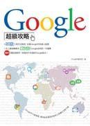 Google超級攻略(平裝)