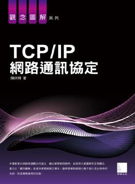 TCP/IP網路通訊協定(平裝)