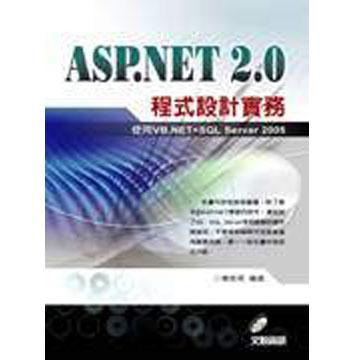ASP.NET 2.0 程式設計實務-使用VB.NET+SQL Server 2005