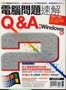 電腦問題速解Q&A:Windows篇(平裝)