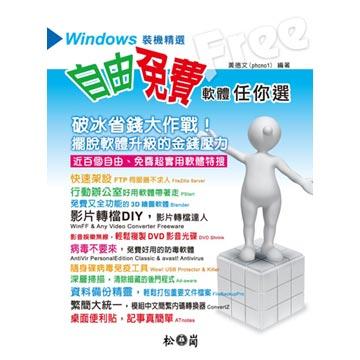 Windows裝機精選: 自由、免費軟體任你選(平裝附數位影音光碟)